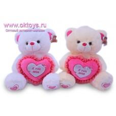 Медведь с розовым сердечком *Я тебя люблю*